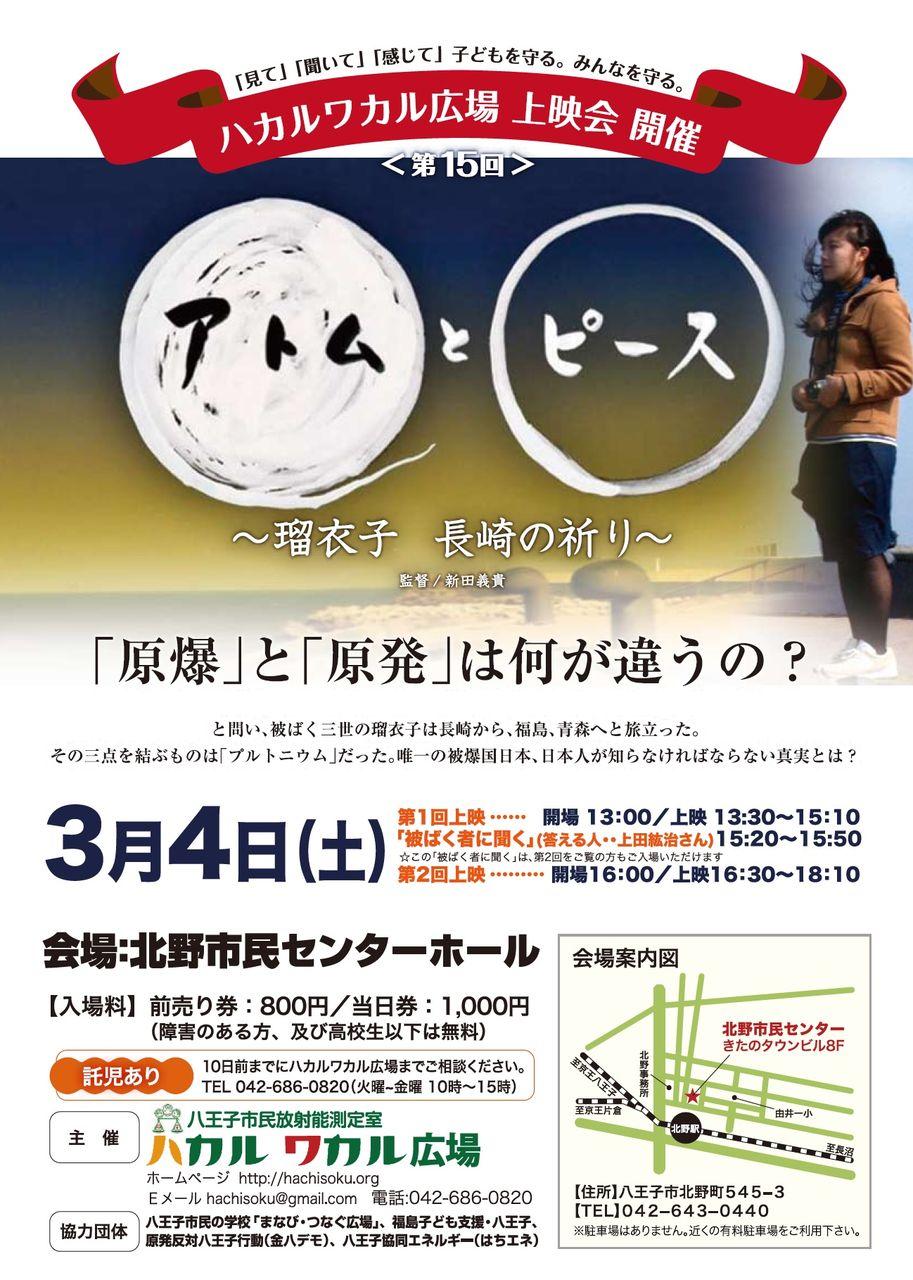 「アトムとピース」、3月4日に八王子で自主上映会です。