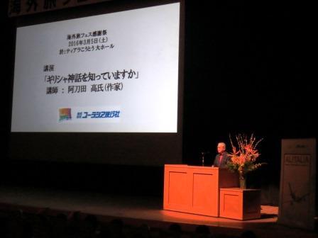 阿刀田高先生講演 (7)