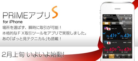 FXプライム・PRIMEアプリ
