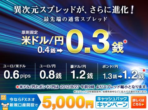 3銭・5000円キャッシュバック
