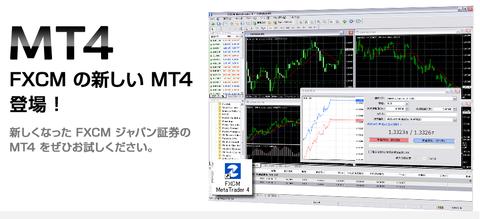 FXCM_MT4