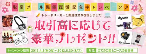 kakaku・取引高キャンペーン4月