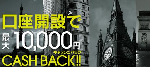 みんなのFX1万円キャッシュバック