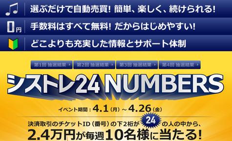シストレ24最新1