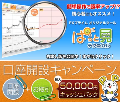 FXプライム50000円キャッシュバック2