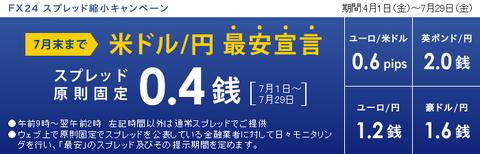 6銭7月キャンペーン