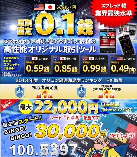第2回SBIビンゴゲームキャンペーン30000円キャッシュバック