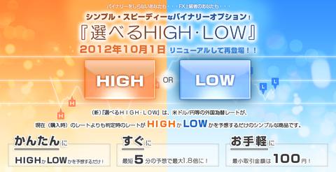 選べるHIGH・LOW(選べるハイロー)
