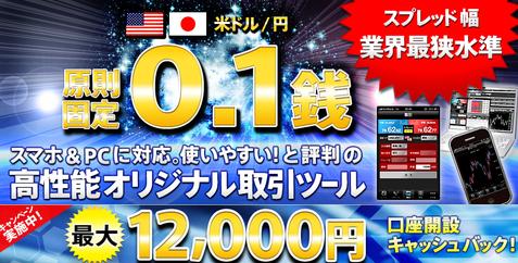 1銭・12000円キャッシュバック