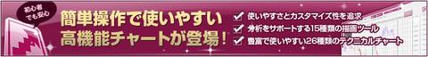 外為オンライン2