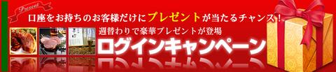 FXプライム11月キャンペーン