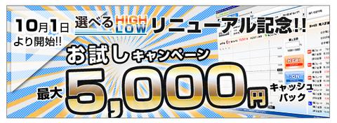 FXプライムお試し5,000円