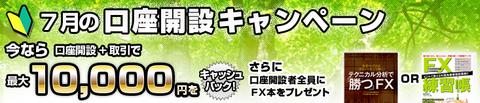 FXプライム7月キャンペーン