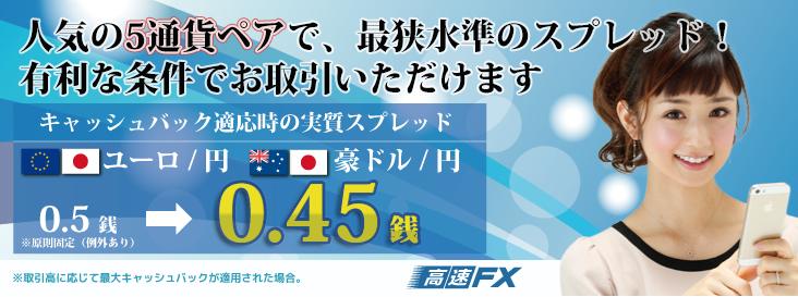 ユーロ円・豪ドル円0.45銭