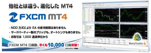 FXCM_MT4その1