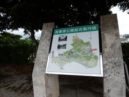 海軍壕公園
