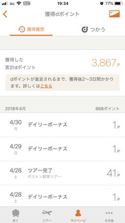 2018-04-30_19-34-40_000