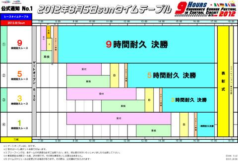 2012_85_timeschedule
