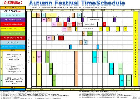 20191124_timeschedule