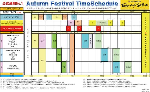 20201129_timeschedule