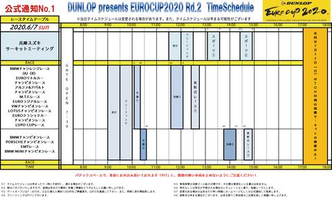 20200607_timeschedule