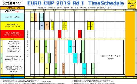 20190407_timeschedule