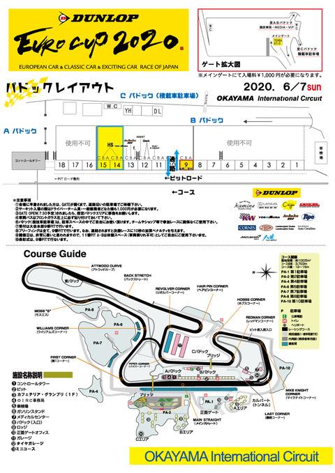20200607_layout