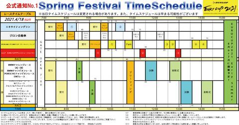20210418_timeschedule