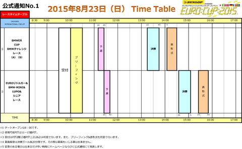 okayama_rd3_timeschedule