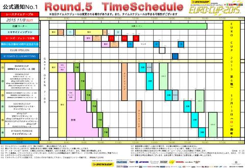 rd5_timeschedule