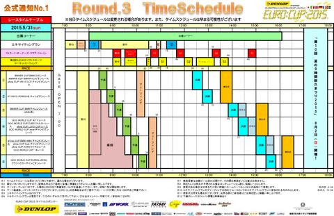rd3_timeschedule
