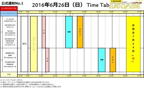 2016626_timeschedule