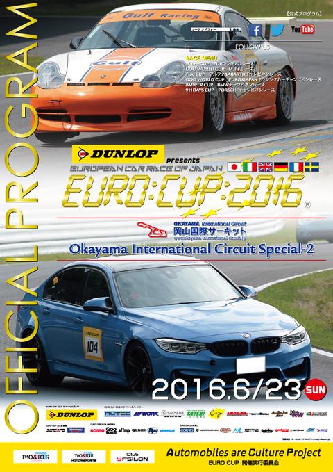 岡国2プログラム表紙