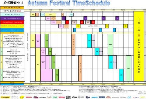 1126_timeschedule