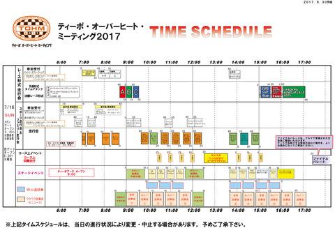 716_timeschedule