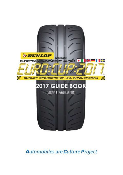 2017_guidebook-1