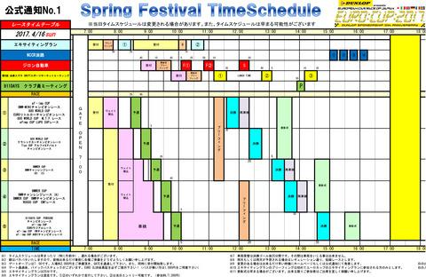 416_sf_timeschedule