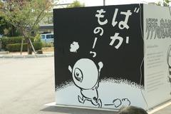 鳥取にぎやか観光登山〜大山・境港〜_190831_0287