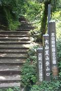 鳥取にぎやか観光登山〜大山・境港〜_190830_0097