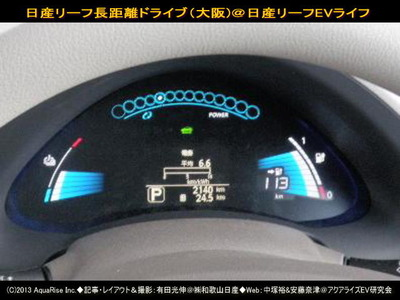 日産リーフで長距離ドライブ(大阪)2@日産リーフEVライフ