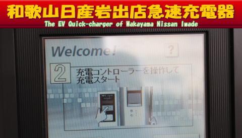 和歌山日産岩出店急速充電器@日産リーフEVライフ リーフEVライフ/アクアライズEV研究会