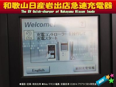 和歌山日産岩出店急速充電器1@日産リーフEVライフ