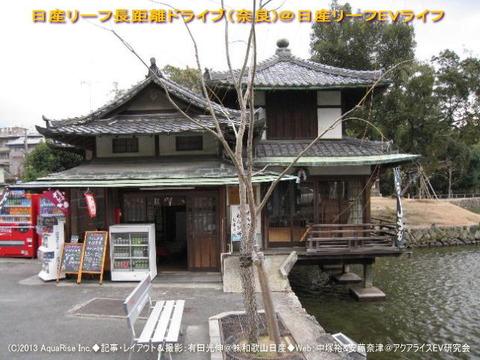 日産リーフで長距離ドライブ(奈良)5@日産リーフEVライフ