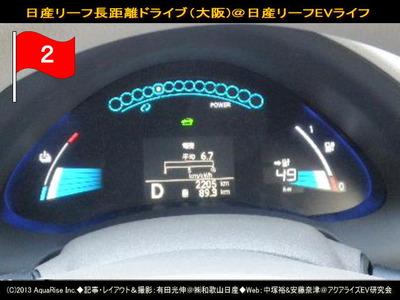 日産リーフで長距離ドライブ(大阪)3@日産リーフEVライフ