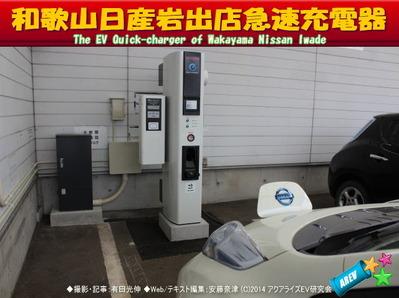 和歌山日産岩出店急速充電器@日産リーフEVライフ