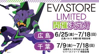 eslimited_hiroshimayunimo_info