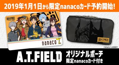 190107_nanaco