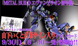 infobanner180831_metalbuild