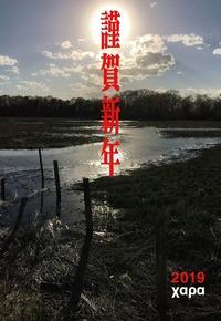 khara_nenga2019_OK_ (1)