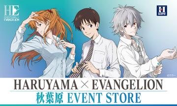 sub_haruyama_eva1128